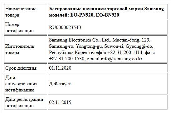 Беспроводные наушники торговой марки Samsung моделей: EO-PN920, EO-BN920