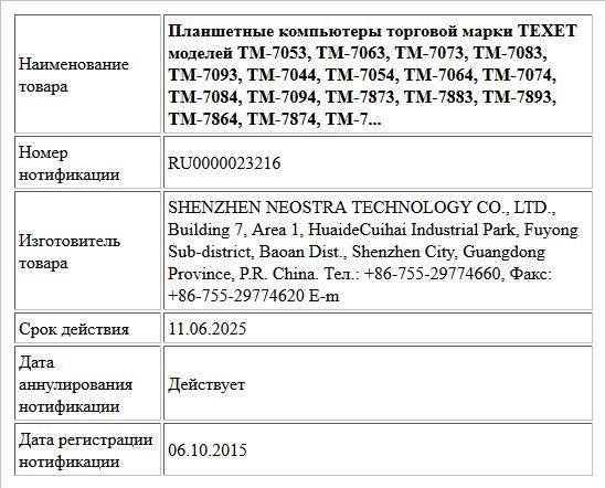 Планшетные компьютеры торговой марки TEXET моделей  TM-7053, TM-7063, TM-7073, TM-7083, TM-7093, TM-7044, TM-7054, TM-7064, TM-7074, TM-7084, TM-7094, TM-7873, TM-7883, TM-7893, TM-7864, TM-7874, TM-7...