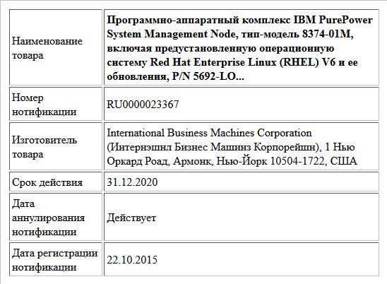 Программно-аппаратный комплекс IBM PurePower System Management Node, тип-модель 8374-01M, включая предустановленную операционную систему Red Hat Enterprise Linux (RHEL) V6 и ее обновления, P/N 5692-LO...