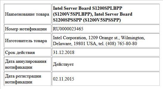 Intel Server Board S1200SPLBPP (S1200V5SPLBPP),  Intel Server Board S1200SPSSPP (S1200V5SPSSPP)