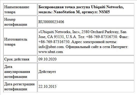 Беспроводная точка доступа Ubiquiti Networks, модель: NanoStation M, артикул: NSM5