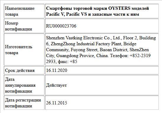 Смартфоны торговой марки OYSTERS моделей Pacific V, Pacific VS и запасные части к ним