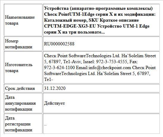 Устройства (аппаратно-программные комплексы) Сhеск РоintUTM-1Edge серии X и их модификации: Каталожный номер, SKU  Краткое описание  CPUTM-EDGE-XG3-EU Устройство UTM-1 Edge серии X на три пользовате...