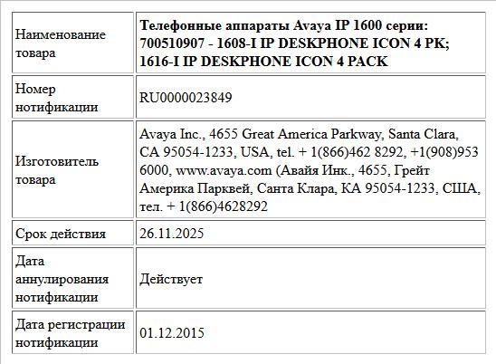 Телефонные аппараты Avaya IP 1600 серии:   700510907 - 1608-I IP DESKPHONE ICON 4 PK;  1616-I IP DESKPHONE ICON 4 PACK