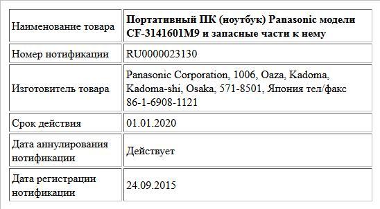 Портативный ПК (ноутбук) Panasonic модели CF-3141601M9 и запасные части к нему