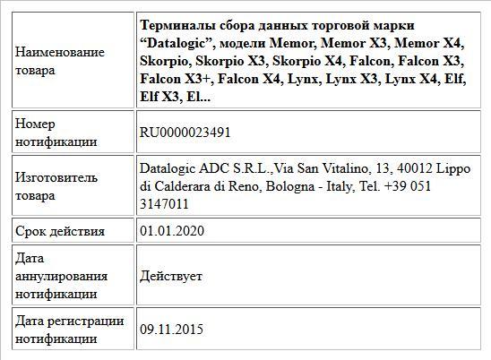 """Терминалы сбора данных торговой марки """"Datalogic"""", модели  Memor, Memor X3, Memor X4, Skorpio, Skorpio X3, Skorpio X4, Falcon, Falcon X3, Falcon X3+, Falcon X4, Lynx, Lynx X3, Lynx X4, Elf, Elf X3, El..."""