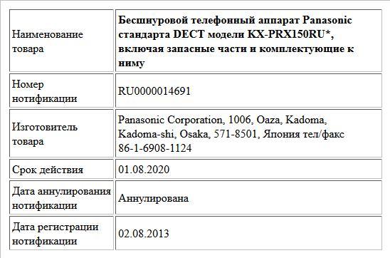 Бесшнуровой телефонный аппарат Panasonic стандарта DECT модели KX-PRX150RU*, включая запасные части и комплектующие к ниму