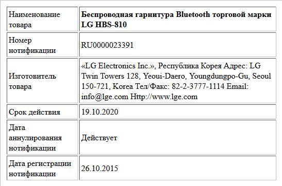 Беспроводная гарнитура Bluetooth торговой марки LG HBS-810