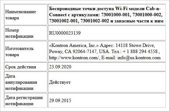 Беспроводные точки доступа Wi-Fi модели Cab-n-Connect с артикулами: 73001000-001, 73001000-002, 73001002-001, 73001002-002 и запасные части к ним
