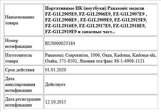 Портативные ПК (ноутбуки) Panasonic модели FZ-G1L2905E9, FZ-G1L2906E9, FZ-G1L2907E9 , FZ-G1L2908E9 , FZ-G1L2909E9, FZ-G1L2915E9, FZ-G1L2916E9, FZ-G1L2917E9, FZ-G1L2918E9, FZ-G1L2919E9  и запасные част...