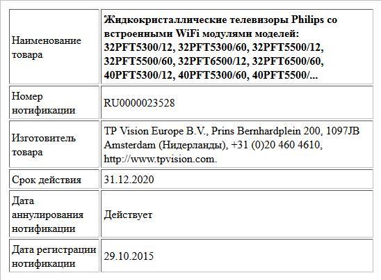 Жидкокристаллические телевизоры Philips со встроенными WiFi модулями моделей: 32PFT5300/12, 32PFT5300/60, 32PFT5500/12, 32PFT5500/60, 32PFT6500/12, 32PFT6500/60, 40PFT5300/12, 40PFT5300/60, 40PFT5500/...
