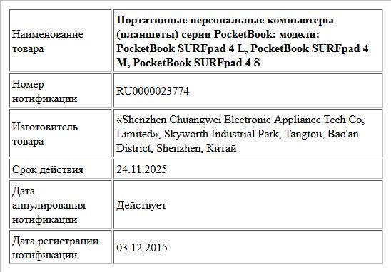 Портативные персональные компьютеры (планшеты) серии PocketBook: модели: PocketBook SURFpad 4 L, PocketBook SURFpad 4 M, PocketBook SURFpad 4 S