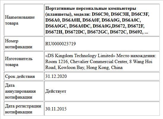 Портативные персональные компьютеры (планшеты), модели: DS6C30, DS6C3H, DS6C3F, DS6A0, DS6A0H, DS6A0F, DS6A0G, DS6A0C, DS6A0GC, DS6A0DC, DS6A0G,DS672, DS672F, DS672H, DS672DC, DS672GC, DS672C, DS692, ...