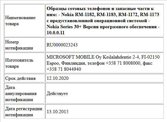 Образцы сотовых телефонов и запасные части к ним:  - Nokia RM-1182, RM-1183, RM-1172, RM-1173 с предустановленной операционной системой - Nokia Series 30+  Версия програмного обеспечения - 10.0.0.11