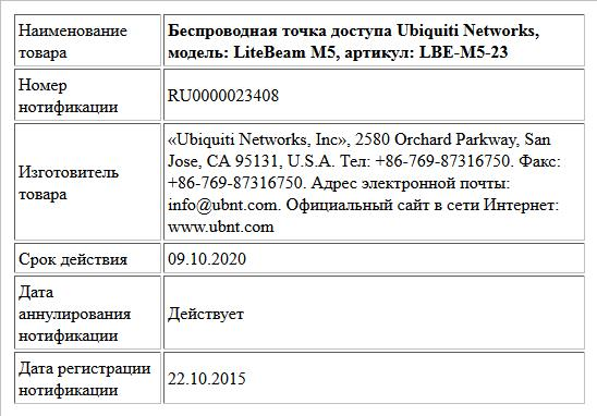 Беспроводная точка доступа Ubiquiti Networks, модель: LiteBeam M5, артикул: LBE-M5-23