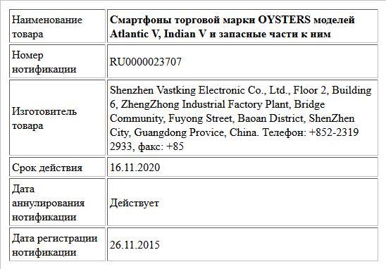 Смартфоны торговой марки OYSTERS моделей Atlantic V, Indian V и запасные части к ним