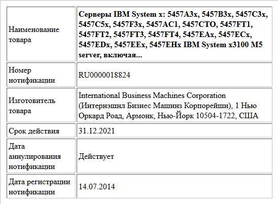 Серверы IBM System x: 5457A3x, 5457B3x, 5457C3x, 5457C5x, 5457F3x, 5457AC1, 5457CTO, 5457FT1, 5457FT2, 5457FT3, 5457FT4, 5457EAx, 5457ECx, 5457EDx, 5457EEx, 5457EHx IBM System x3100 M5 server, включая...