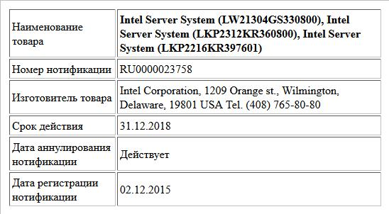 Intel Server System (LW21304GS330800),  Intel Server System (LKP2312KR360800),  Intel Server System (LKP2216KR397601)