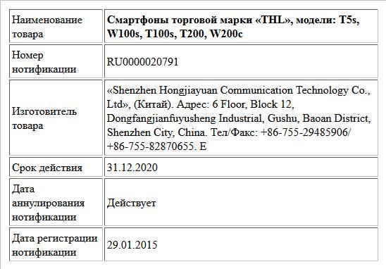 Смартфоны торговой марки «THL», модели: T5s, W100s, T100s, T200, W200c