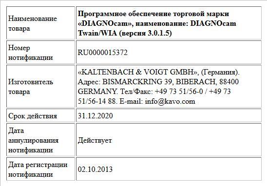Программное обеспечение торговой марки «DIAGNOcam», наименование: DIAGNOcam Twain/WIA (версия 3.0.1.5)