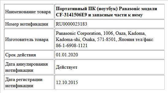 Портативный ПК (ноутбук) Panasonic модели CF-3141506E9  и запасные части к нему