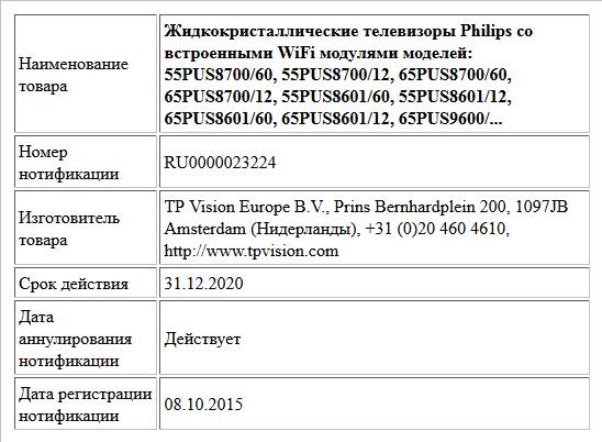 Жидкокристаллические телевизоры Philips со встроенными WiFi модулями моделей: 55PUS8700/60, 55PUS8700/12, 65PUS8700/60, 65PUS8700/12, 55PUS8601/60, 55PUS8601/12, 65PUS8601/60, 65PUS8601/12, 65PUS9600/...