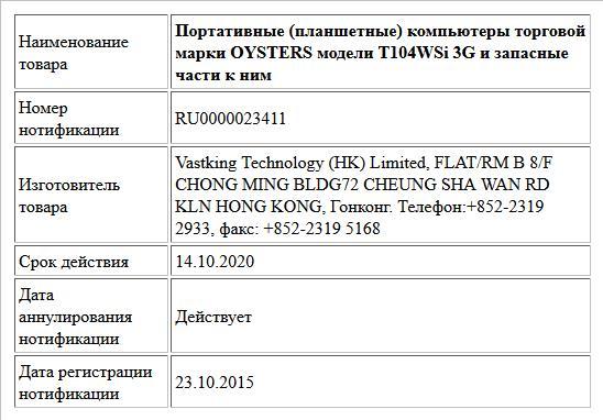 Портативные (планшетные) компьютеры торговой марки OYSTERS модели T104WSi 3G и запасные части к ним