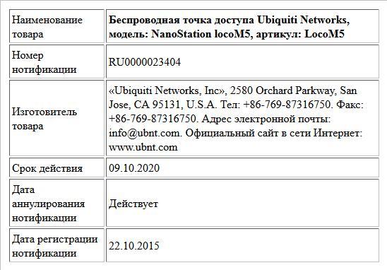 Беспроводная точка доступа Ubiquiti Networks, модель: NanoStation locoM5, артикул: LocoM5