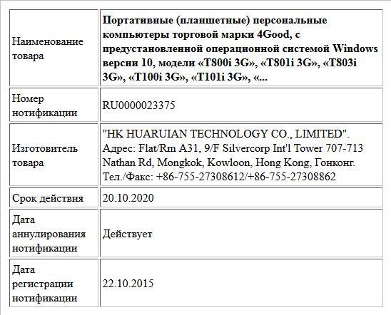 Портативные (планшетные) персональные компьютеры торговой марки 4Good, с предустановленной операционной системой Windows версии 10, модели «T800i 3G», «T801i 3G», «T803i 3G», «T100i 3G», «T101i 3G», «...