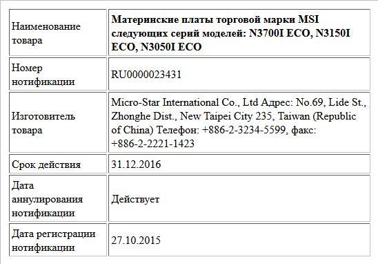 Материнские платы торговой марки MSI следующих серий моделей: N3700I ECO, N3150I ECO, N3050I ECO