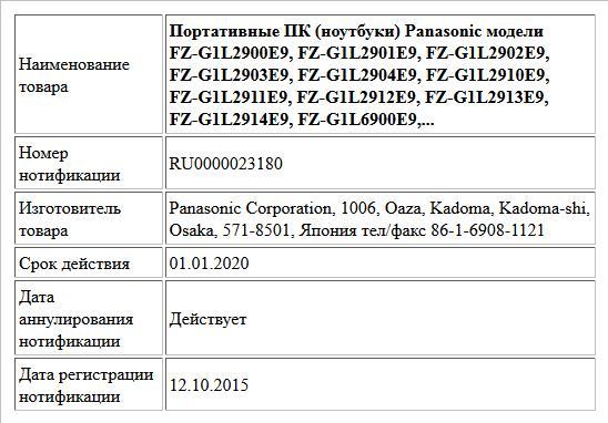 Портативные ПК (ноутбуки) Panasonic модели FZ-G1L2900E9,  FZ-G1L2901E9, FZ-G1L2902E9, FZ-G1L2903E9, FZ-G1L2904E9, FZ-G1L2910E9,  FZ-G1L2911E9, FZ-G1L2912E9, FZ-G1L2913E9, FZ-G1L2914E9, FZ-G1L6900E9,...