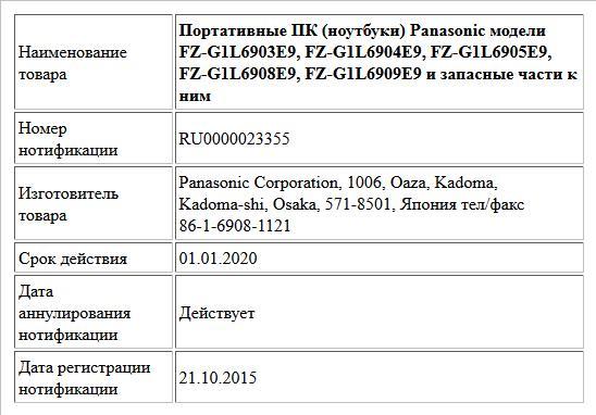 Портативные ПК (ноутбуки) Panasonic модели FZ-G1L6903E9, FZ-G1L6904E9, FZ-G1L6905E9, FZ-G1L6908E9, FZ-G1L6909E9 и запасные части к ним