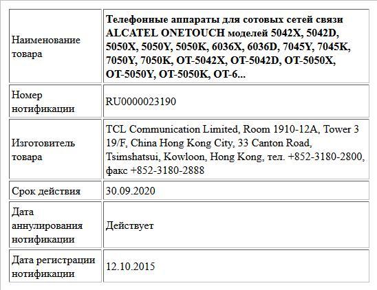 Телефонные аппараты для сотовых сетей связи ALCATEL ONETOUCH моделей 5042X, 5042D, 5050X, 5050Y, 5050K, 6036X, 6036D, 7045Y, 7045K, 7050Y, 7050K, OT-5042X, OT-5042D, OT-5050X, OT-5050Y, OT-5050K, OT-6...