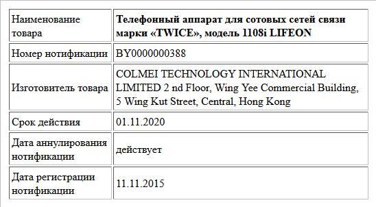 Телефонный аппарат для сотовых сетей связи марки «TWICE», модель 1108i LIFEON