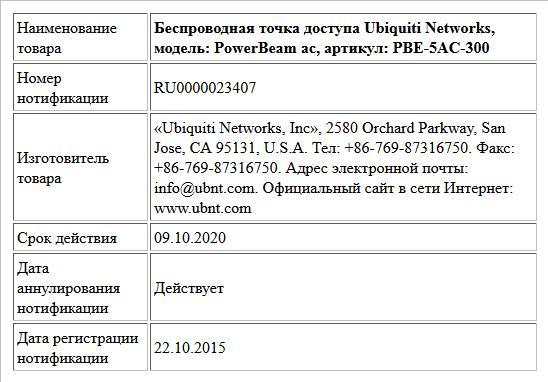 Беспроводная точка доступа Ubiquiti Networks, модель: PowerBeam ac, артикул: PBE-5AC-300