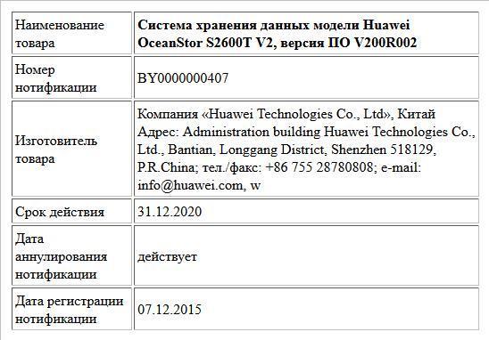 Система хранения данных модели Huawei OceanStor S2600T V2, версия ПО V200R002