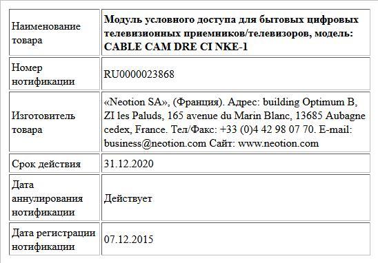 Модуль условного доступа для бытовых цифровых телевизионных приемников/телевизоров, модель: CABLE CAM DRE CI NKE-1