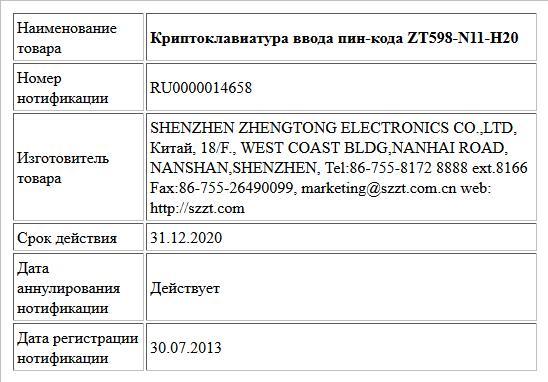 Криптоклавиатура ввода пин-кода ZT598-N11-H20