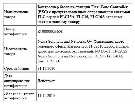 Контроллер базовых станций Flexi Zone Controller (FZC) с предустановленной операционной системой FLC версий FLC15A, FLC16, FLC16A  запасные части к данному товару