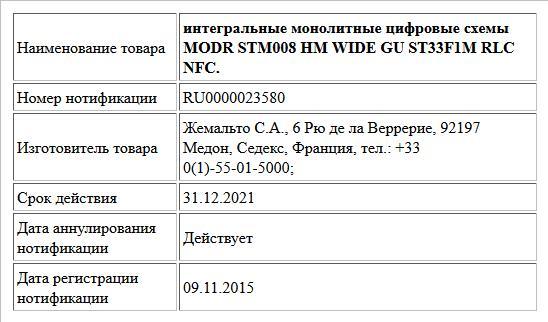 интегральные монолитные цифровые схемы MODR STM008 HM WIDE GU ST33F1M RLC NFC.