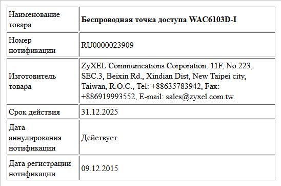 Беспроводная точка доступа WAC6103D-I