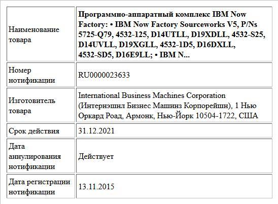 Программно-аппаратный комплекс IBM Now Factory:  • IBM Now Factory Sourceworks V5, P/Ns 5725-Q79, 4532-125, D14UTLL, D19XDLL, 4532-S25, D14UVLL, D19XGLL, 4532-1D5, D16DXLL, 4532-SD5, D16E9LL;  • IBM N...