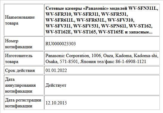 Сетевые камеры «Panasonic» моделей WV-SFN311L,  WV-SFR310, WV-SFR311, WV-SFR531, WV-SFR611L, WV-SFR631L, WV-SFV310, WV-SFV311, WV-SFV531, WV-SPN611, WV-ST162, WV-ST162E, WV-ST165, WV-ST165E и запасные...