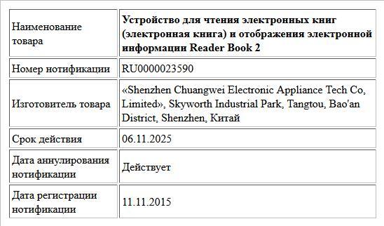 Устройство для чтения электронных книг (электронная книга) и отображения электронной информации Reader Book 2