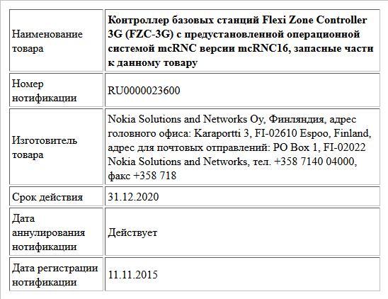 Контроллер базовых станций Flexi Zone Controller 3G (FZC-3G) с предустановленной операционной системой mcRNC версии mcRNC16,  запасные части к данному товару