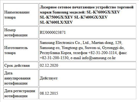 Лазерное сетевое печатающее устройство торговой марки Samsung  моделей: SL-K7600GX/XEV SL-K7500GX/XEV SL-K7400GX/XEV SL-K7600LX/XEV