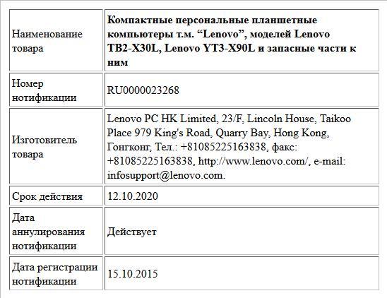"""Компактные персональные планшетные компьютеры т.м. """"Lenovo"""", моделей Lenovo TB2-X30L, Lenovo YT3-X90L и запасные части к ним"""
