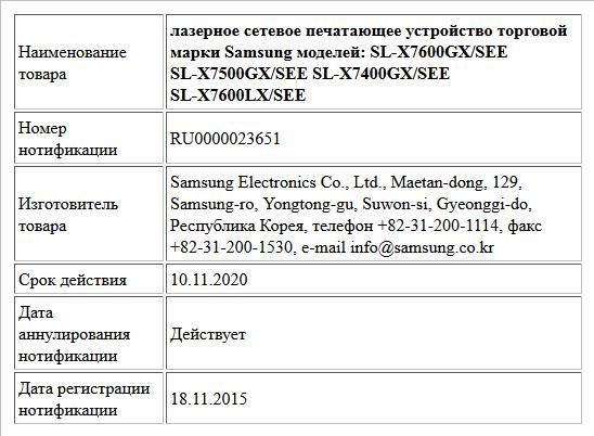 лазерное сетевое печатающее устройство торговой марки Samsung  моделей: SL-X7600GX/SEE SL-X7500GX/SEE SL-X7400GX/SEE SL-X7600LX/SEE