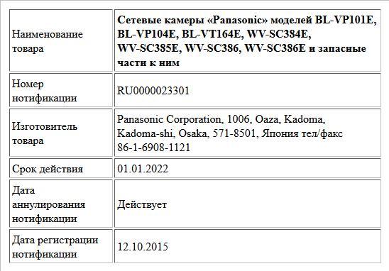 Сетевые камеры «Panasonic» моделей BL-VP101E,  BL-VP104E, BL-VT164E,  WV-SC384E, WV-SC385E, WV-SC386, WV-SC386E и запасные части к ним