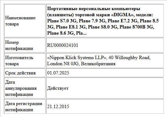 Портативные персональные компьютеры (планшеты) торговой марки «DIGMA», модели: Plane S7.0 3G, Plane 7.9 3G, Plane E7.2 3G, Plane 8.5 3G, Plane E8.1 3G, Plane S8.0 3G, Plane 8700B 3G, Plane 8.6 3G, Pla...